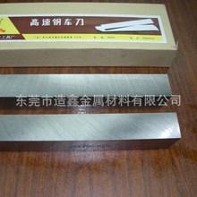 瑞典进口超硬白钢刀 耐磨AAA白钢刀 3a优质白钢车刀