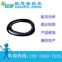 橡膠密封圈 配方解密 成分分析 耐腐蝕耐油性能改進 產品檢測