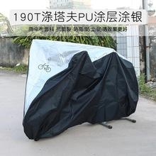山地自行车防尘罩公路车单车防雨罩车衣盖车布套防晒遮阳电动车罩