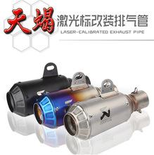 摩托车改装排气管碳纤炮筒编织纹SC排气管竞技管大排量天蝎吉村