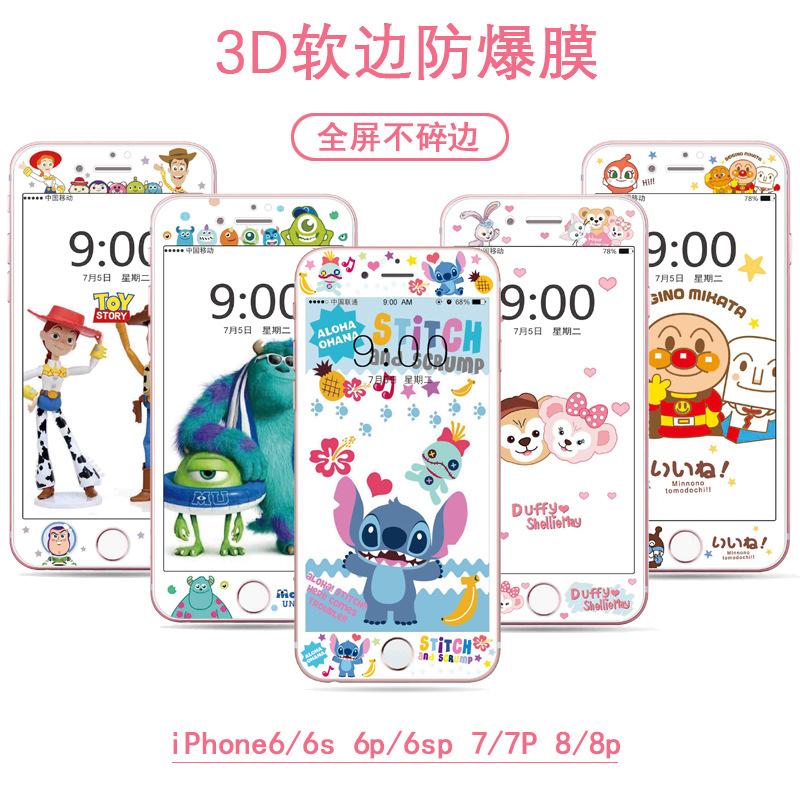 适用达菲熊iPhone7/8plus钢化膜苹果6s全屏浮雕卡通软边防爆玻璃