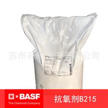 巴斯夫抗氧剂B215