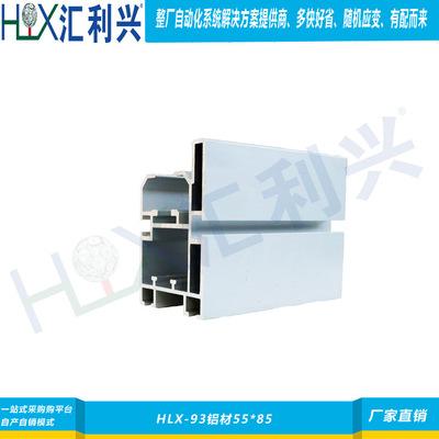 HLX-93導軌鋁材型號規格55*85【2.5倍速組裝線導軌】