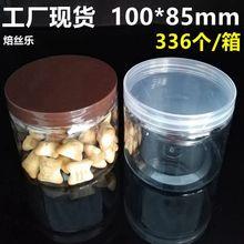 10*85螺旋盖塑料储物罐干果茶叶桶干果药材糖果桶密封罐批发