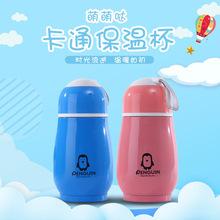 厂家直销不锈钢企鹅杯 创意户外礼品广告保温杯可批发定制LOGO
