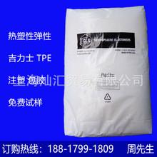 供应挤出 食品级TPE/美国吉力士/G7680-1