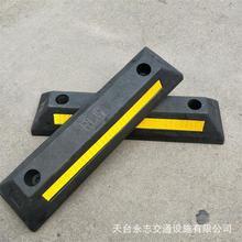 永志 车轮定位器 橡塑挡车器 汽车限位器 橡胶车轮挡 交通设施