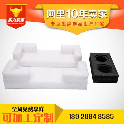 东莞EPE珍珠绵包装盒产品包装减震珍珠棉包装材料厂家直销定做
