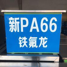 注塑级PA66+ptfe铁氟龙原料颗粒 高强度超耐磨 改性尼龙 厂家直销