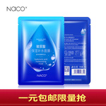 [fast] 1 yuan, 1 tablets, hyaluronic acid, moisturizing mask, moisture sensitive pore, anti sensitive Tencel mask.