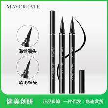 健美创研新款眼线笔品牌彩妆正品速干防水化妆品厂家批发微商直销