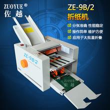 厂家供应ZE-9B/2两折盘折纸机 四折盘折页机 十字折压痕折纸机
