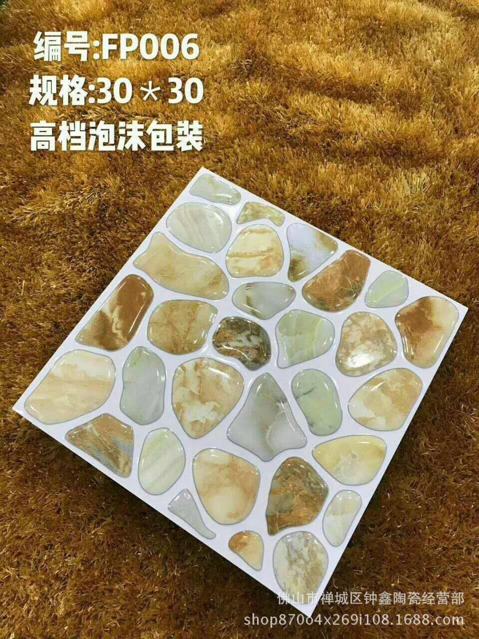佛山陶瓷琥珀釉小地砖300*300 卫生间防滑砖  抛晶砖