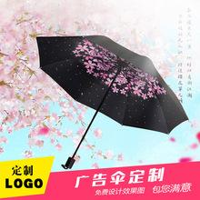 太阳伞三折黑胶晴雨两用防紫外线遮阳伞女折叠伞广告雨伞定制logo