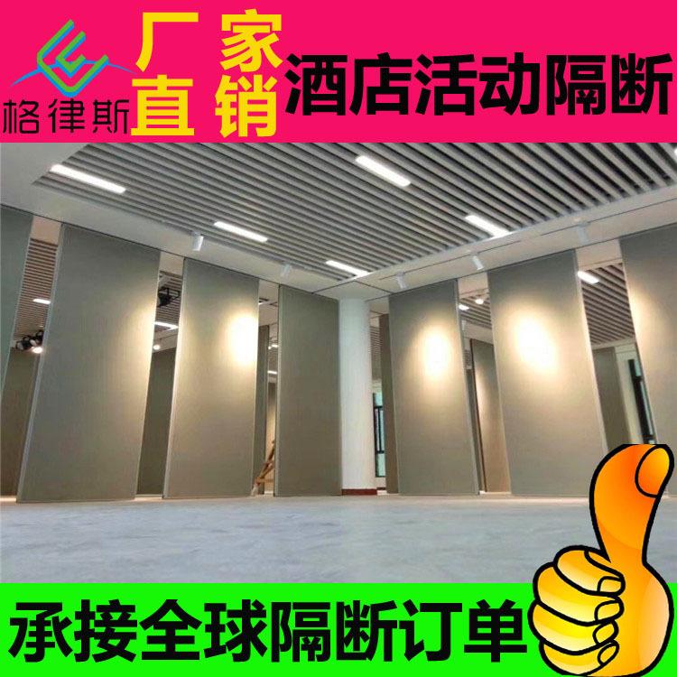 宜春活动隔断墙 酒店活动隔断公司隔断墙展厅高隔断厂家