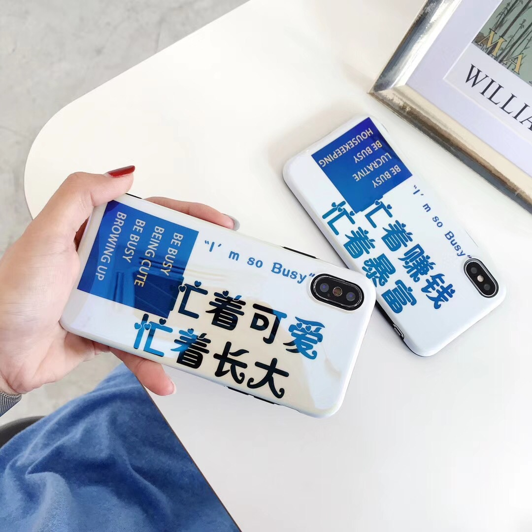 Personality fun text busy cute rich iPhone6s/7/X mobile phone shell Apple 8plus soft set lovers