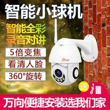球機 無線攝像頭套裝wifi智能監控器家用手機室外 360度旋轉變焦