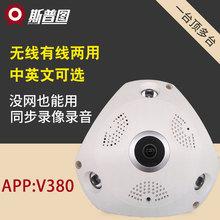 360度全景鱼眼摄像头VR家用网络摄像机广角夜视高清监控器wifi