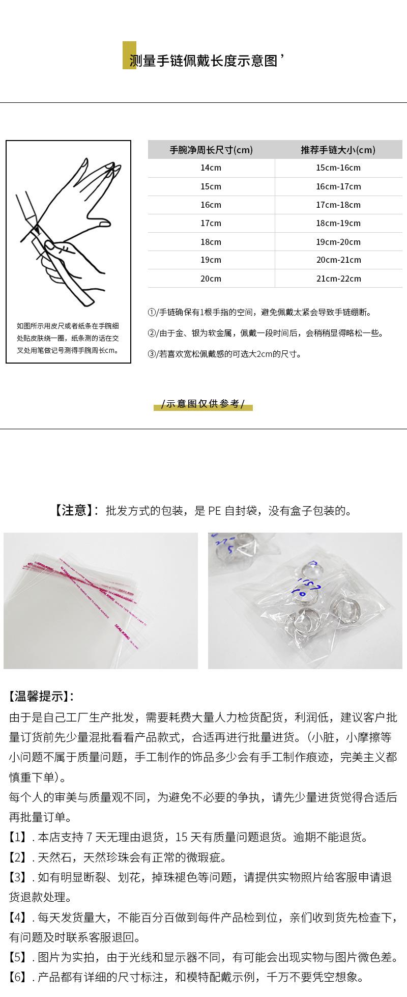 手链测量-2_01.jpg