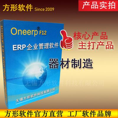 方形F12-器械ERP软件 工厂进销存生产管理系统 销售仓库计划进度