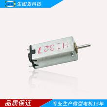 供应高品质低噪音精密仪器K20电机 情趣性用品微型振动马达