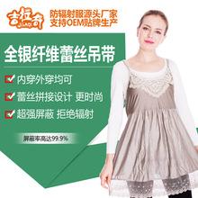 全银纤维蕾丝拼接裙 防辐射服孕妇装 全银纤维防辐射吊带  孕妇装