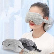 无印多功能眼罩二合一u型枕头护颈枕颈椎枕飞机枕旅行枕午休趴睡