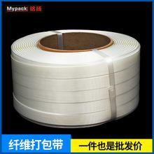 工?#31561;?#24615;聚酯纤维打包带物流手工捆绑带强拉力耐高温纤维打包带