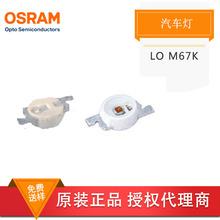 OSRAM欧司朗 LO P476 0805橙色橙光 单眼镜蛇型 贴片LED灯珠