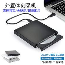 外置USB光驱DVD光驱笔记本台式机一体机通用CD刻录机移动光驱播放