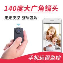 高清智能无线Wifi摄像机夜视红外网络手机远程家庭看护宝宝摄像头