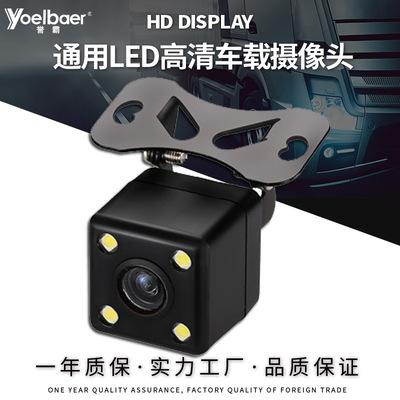 誉霸 通用车载LED摄像头 轿车外挂高清倒车影像 广角夜视摄像头