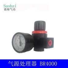 亚德客型 BR4000 调压阀系列 PT1/2螺纹 气源处理器 气动元件