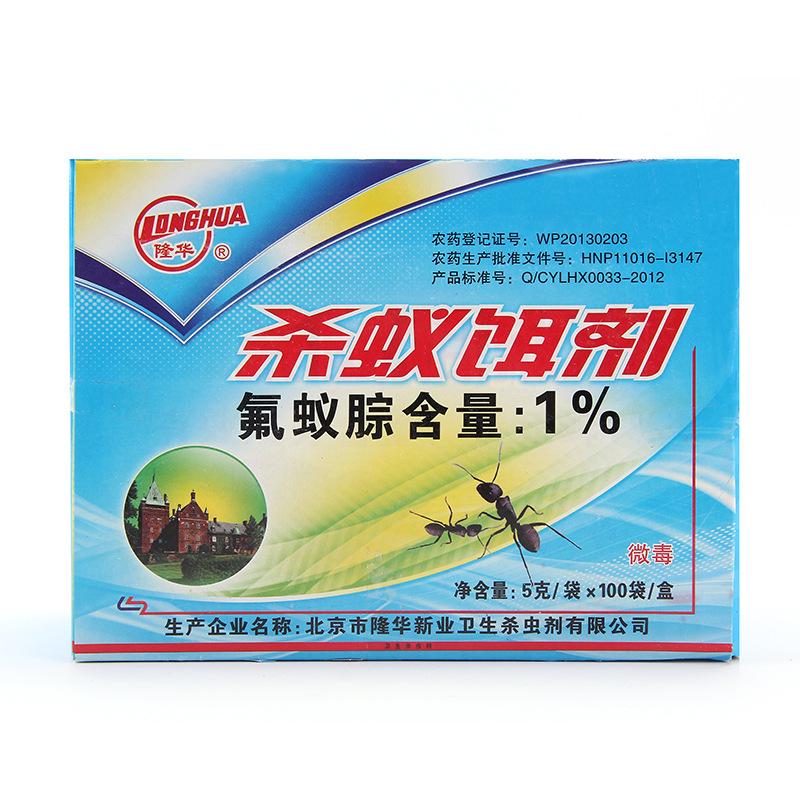 隆华蚂蚁药家用杀白蚂蚁灭蚂蚁饵剂除红黄黑灭蚁清杀虫剂粉全窝端