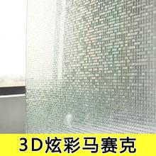窗户玻璃静电贴膜3d立体马赛克窗花纸装饰办公室磨砂彩色玻璃贴纸