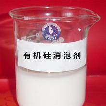 廠家直銷 河南紅酒 灌裝 發酵 專用消泡劑高效環保食品級
