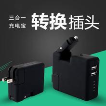超级充电器充电宝二合一体式便携多功能转换插头移动电源厂家直销