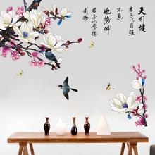 中國風貼紙 墻貼 臥室客廳電視背景墻自粘墻貼畫可移除裝飾貼花