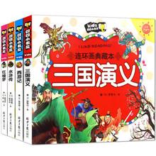四大名著连环画套装全彩4册西游记连环画小人书儿童典藏版