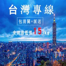台湾进口到香港 TNT/FEDEX一级代理特惠价