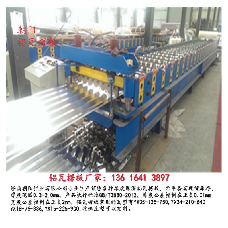 厂家直销750型瓦楞铝板、840型铝瓦楞板 900型瓦楞铝板