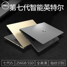 戴尔DELL160514英寸笔记本(i5-7200U4G256G集显 无光驱win10