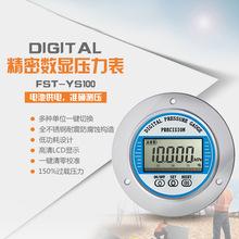 軸向帶邊304不銹鋼外殼數顯壓力表耐震-0.1-1.6MPa真空數字壓力表