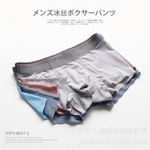飘飞70g男士内裤冰丝夏季纯色性感透明平角裤无痕青年透气3男士内裤