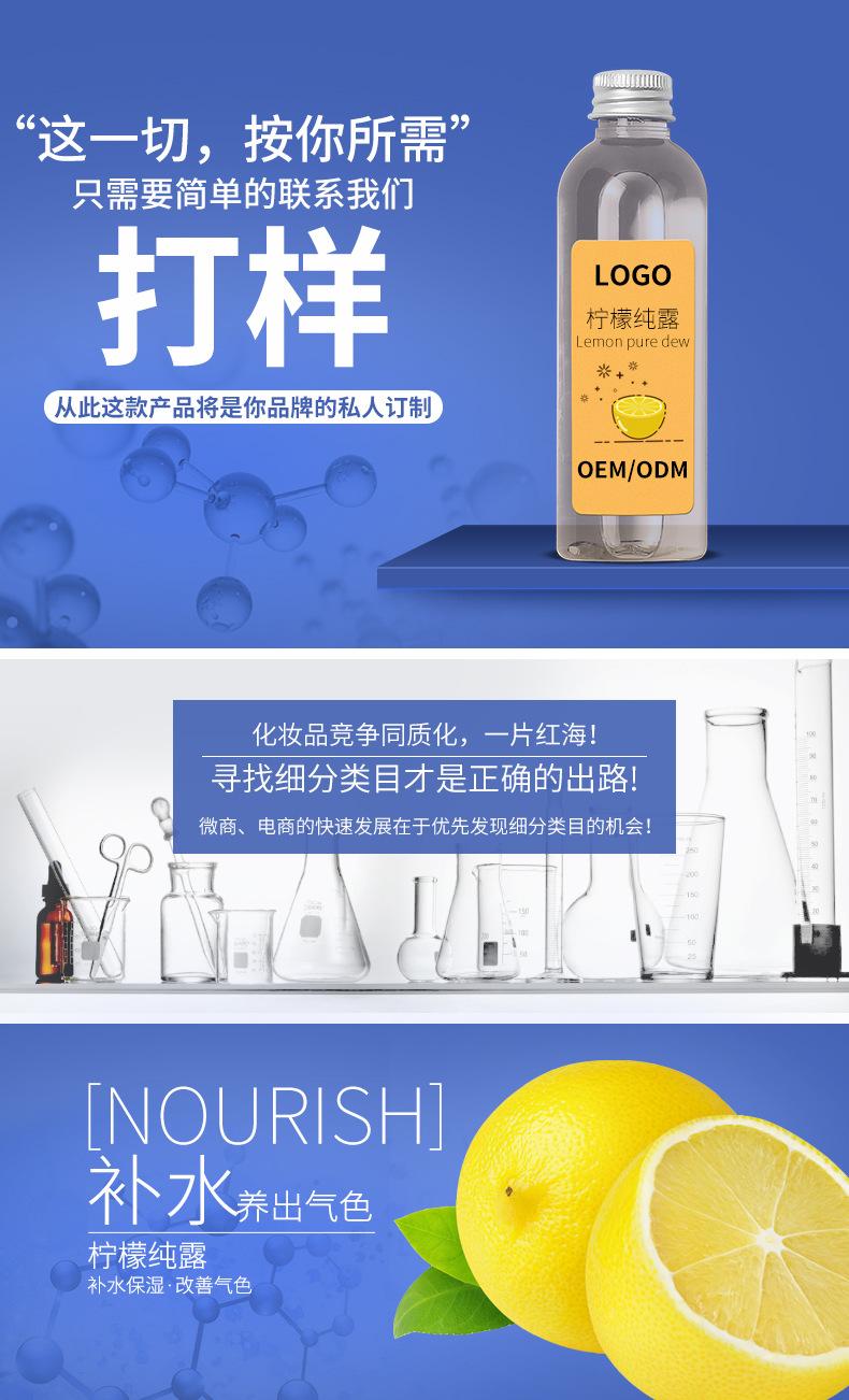 柠檬纯露详情页加工信息.jpg