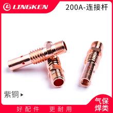 二保焊機配件200A氣保焊機焊槍配件紫銅連接桿外牙導電咀嘴座