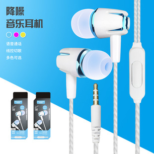 Factory direct wired headset in-ear noise-proof mobile phone headset universal wire control for Apple Android