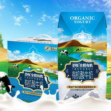4月新货圣牧全程有机酸奶 沙漠风味 原味酸牛乳 205g*12包