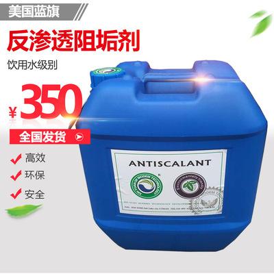美国蓝旗阻垢剂BF-106RO膜反渗透阻垢剂纯净水处理设备专用25KG