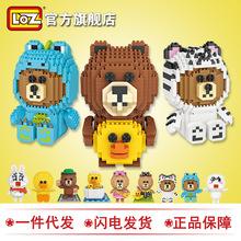 LOZ小颗粒积木儿童玩具小熊益智拼插俐智积木精品店潮流玩具9752